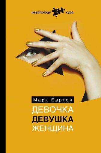 Марк Бартон - Девочка. Девушка. Женщина обложка книги
