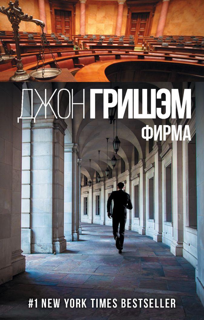 Джон Гришэм - Фирма обложка книги