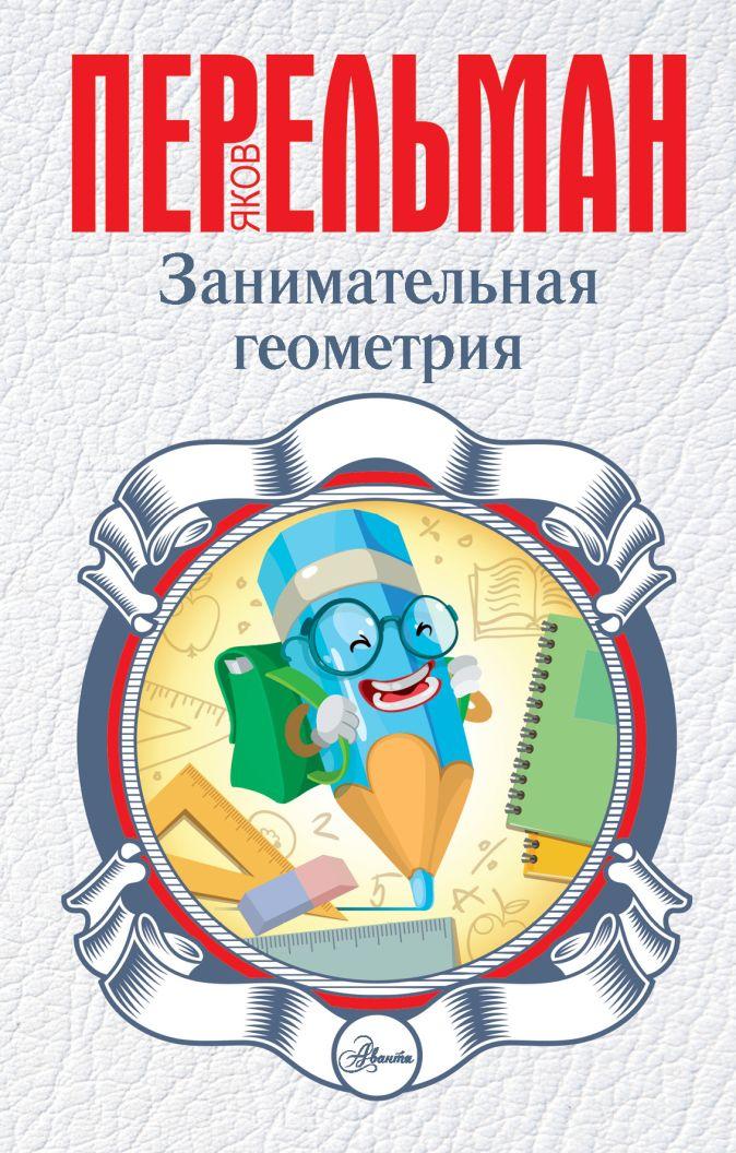 Занимательная геометрия Перельман Я.И.