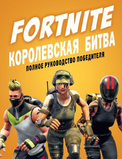 Fortnite. Королевская битва. Полное руководство победителя - фото 1