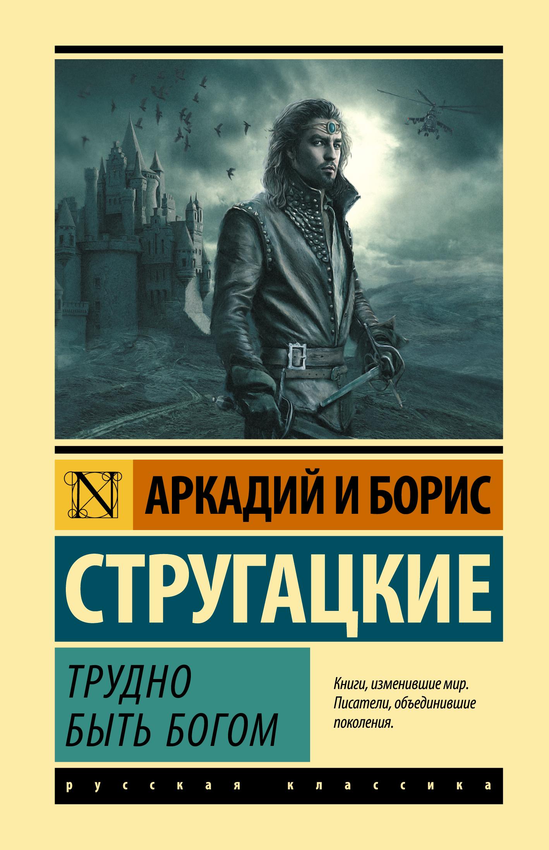 Стругацкий Аркадий Натанович, Стругацкий Борис Натанович Трудно быть богом