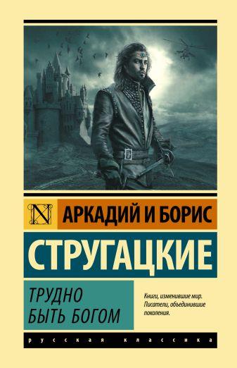 Аркадий Стругацкий, Борис Стругацкий - Трудно быть богом обложка книги