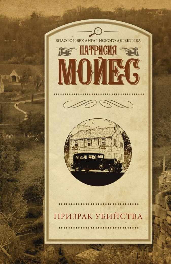 Патрисия Мойес - Призрак убийства обложка книги
