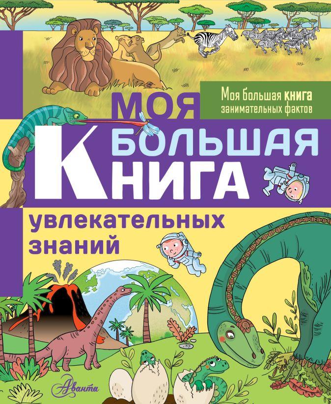 Эммануэль Лепети - Моя большая книга увлекательных знаний обложка книги