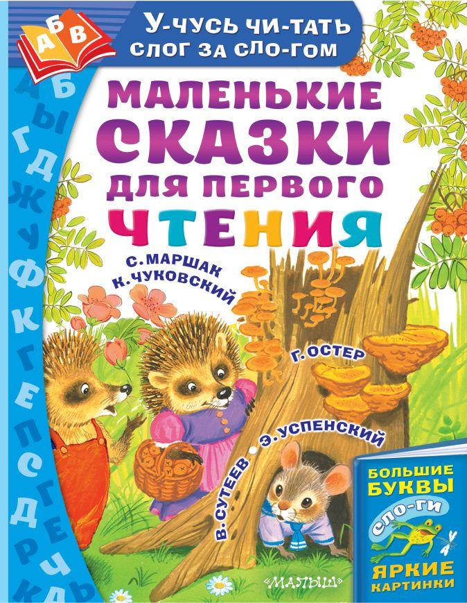 Успенский Э.Н., Маршак С.Я., Сутеев В.Г. - Маленькие сказки для первого чтения обложка книги