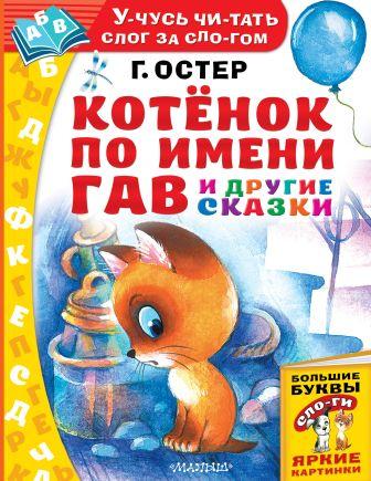 Г. Остер - Котёнок по имени Гав и другие сказки обложка книги