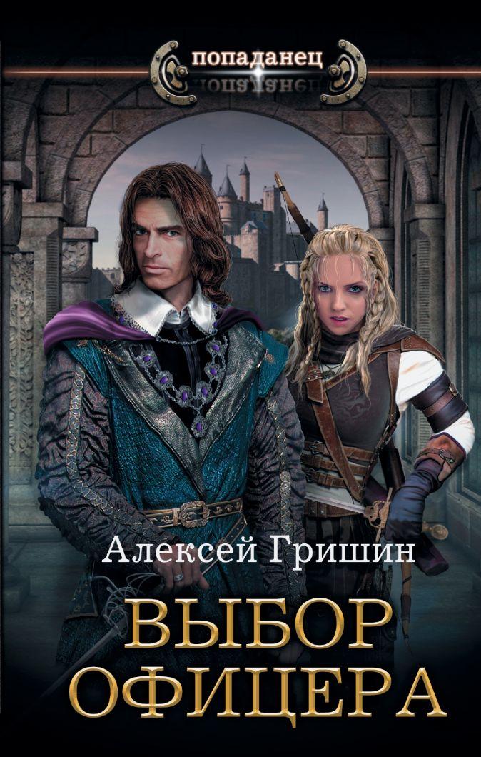 Алексей Гришин - Выбор офицера обложка книги