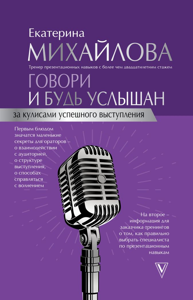 Михайлова Е. - Говори и будь услышан. За кулисами успешного выступления обложка книги