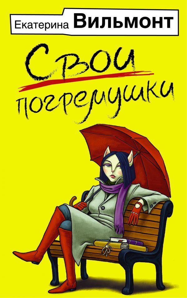 Вильмонт Екатерина Николаевна Свои погремушки