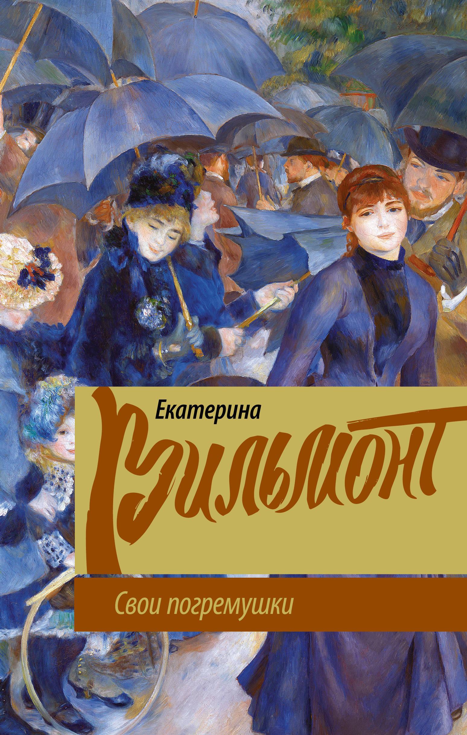 Екатерина Вильмонт Свои погремушки