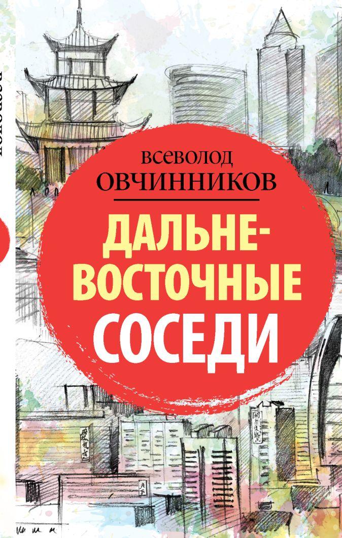 Всеволод Овчинников - Дальневосточные соседи обложка книги
