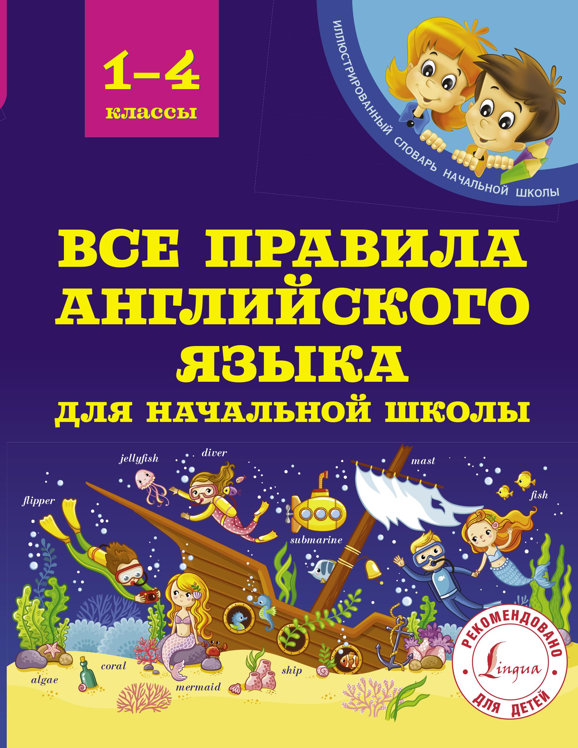 С. А. Матвеев Все правила английского языка для начальной школы с а матвеев все правила английского языка для начальной школы