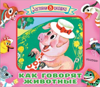Дружинина М.В. - Как говорят животные обложка книги