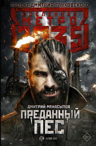Дмитрий Манасыпов - Метро 2035: Преданный пес обложка книги