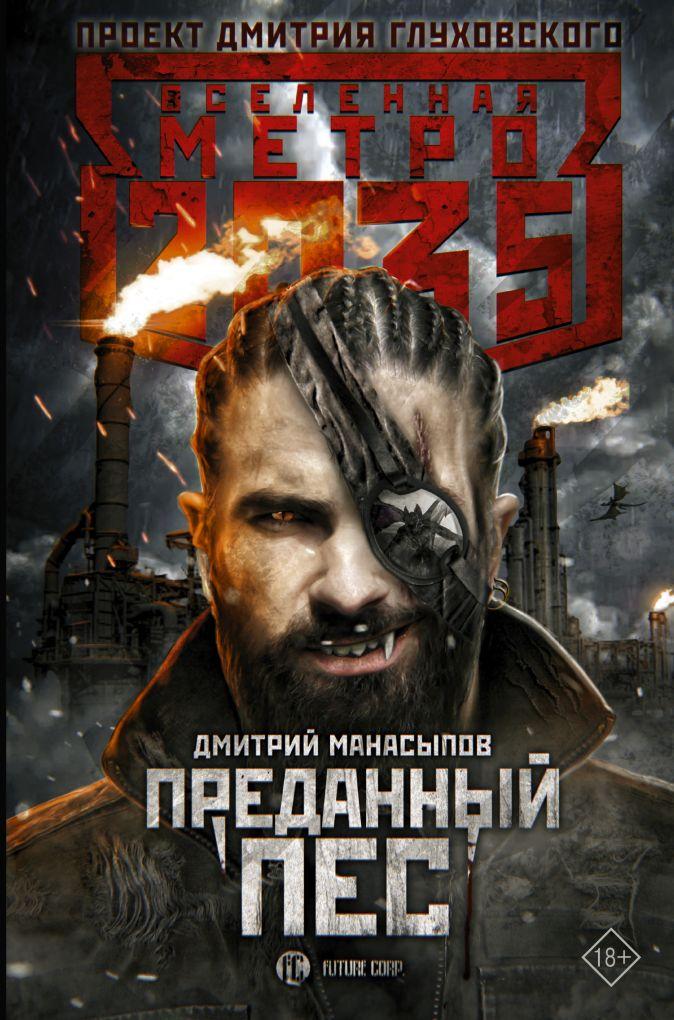 Метро 2035: Преданный пес Дмитрий Манасыпов