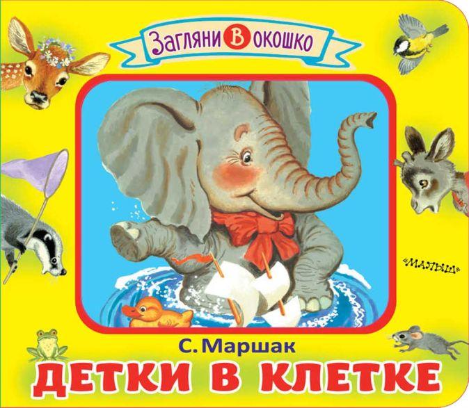 С. Маршак - Детки в клетке обложка книги