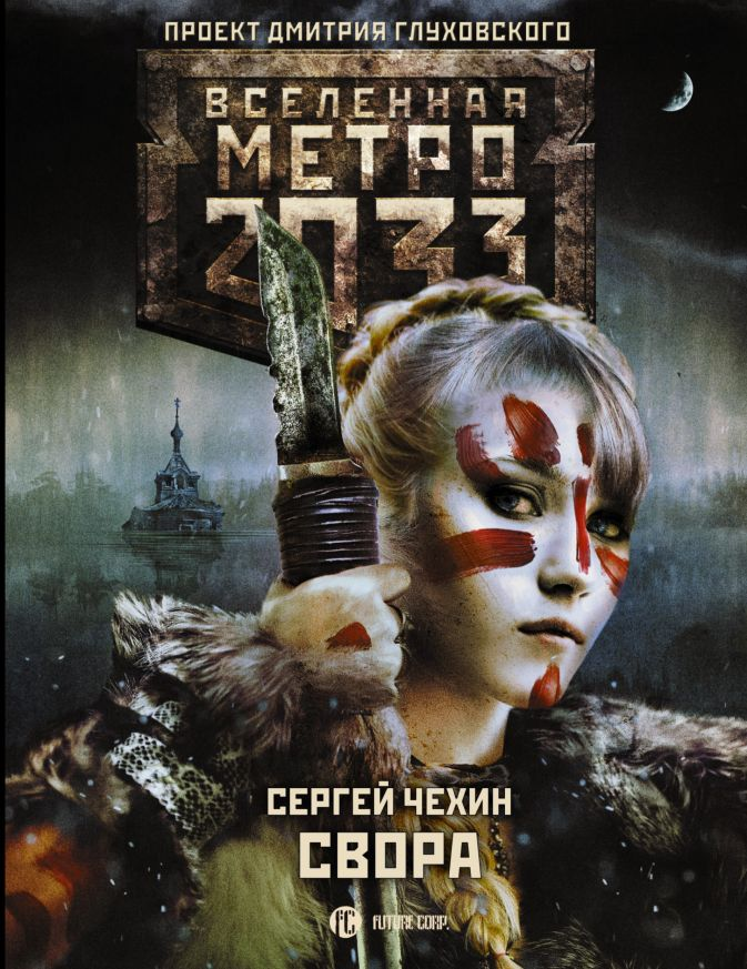 Сергей Чехин - Метро 2033: Свора обложка книги
