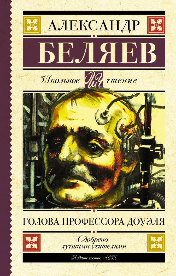А. Р. Беляев - Голова профессора Доуэля обложка книги