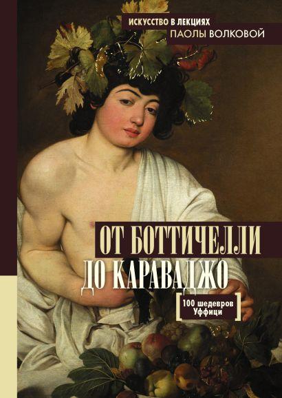 От Боттичелли до Караваджо.100 шедевров Уффици - фото 1