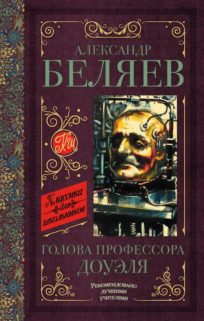 А. Р. Беляев - Голова профессора Доуэля. Остров погибших кораблей обложка книги