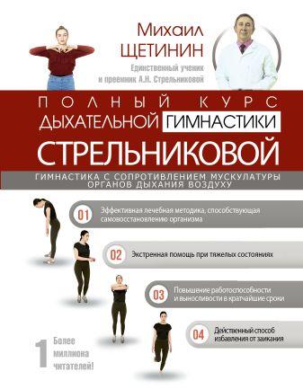 Щетинин М. - Полный курс дыхательной гимнастики Стрельниковой обложка книги