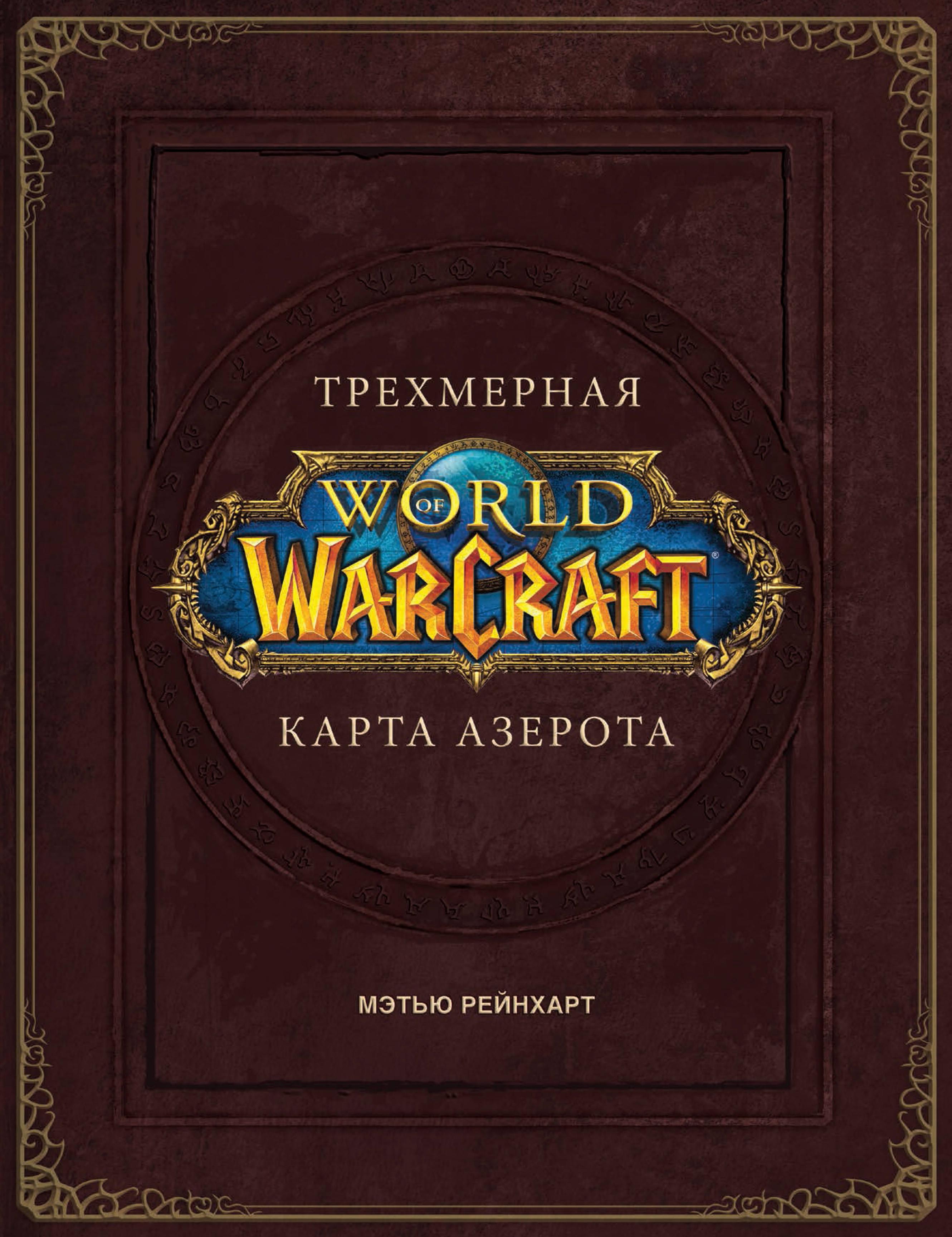 Брукс Роберт World of Warcraft. Трехмерная карта Азерота
