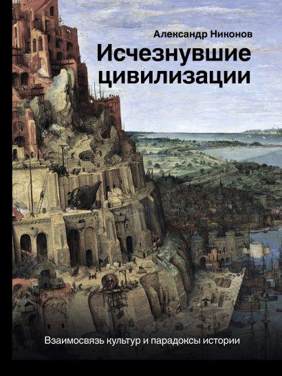 Исчезнувшие цивилизации: взаимосвязь культур и парадоксы истории - фото 1