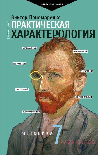 Виктор Пономаренко - Практическая характерология. Методика 7 радикалов обложка книги