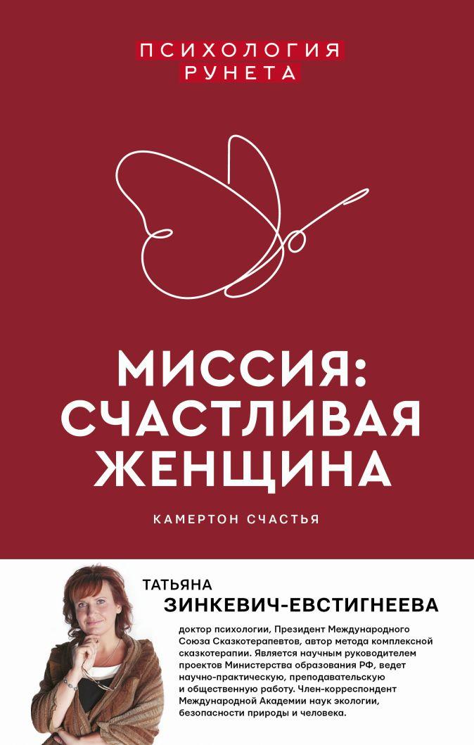 Зинкевич-Евстигнеева Татьяна - Миссия: счастливая женщина обложка книги