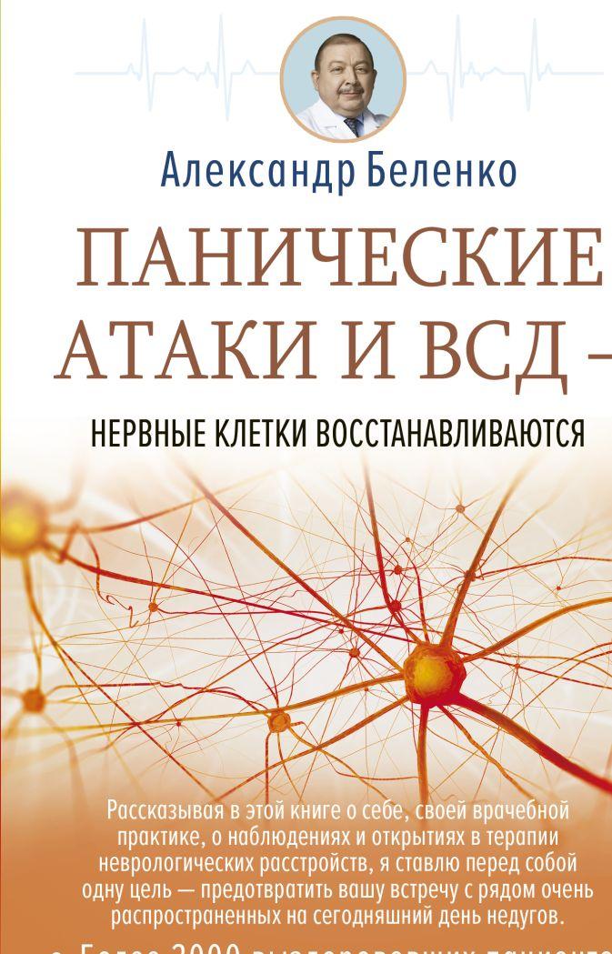 Беленко А. - Панические атаки и ВСД — нервные клетки восстанавливаются обложка книги