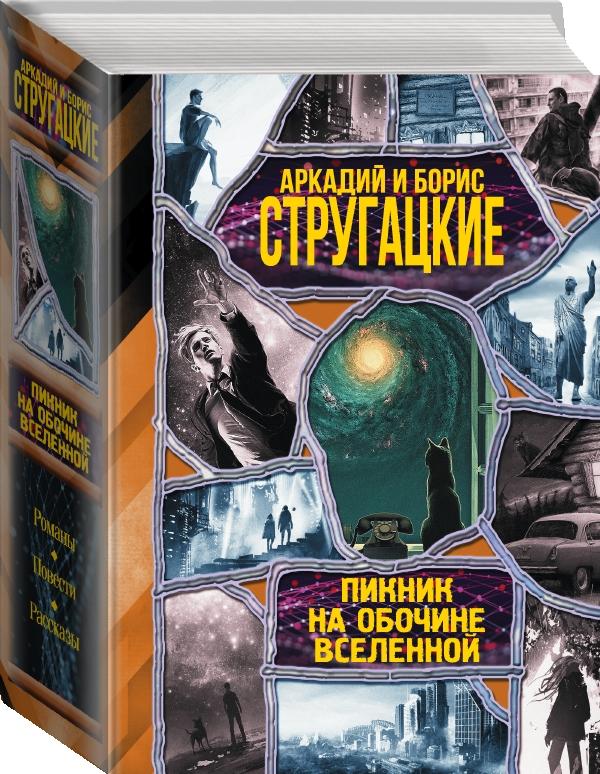 Аркадий Стругацкий, Борис Стругацкий - Пикник на обочине вселенной обложка книги
