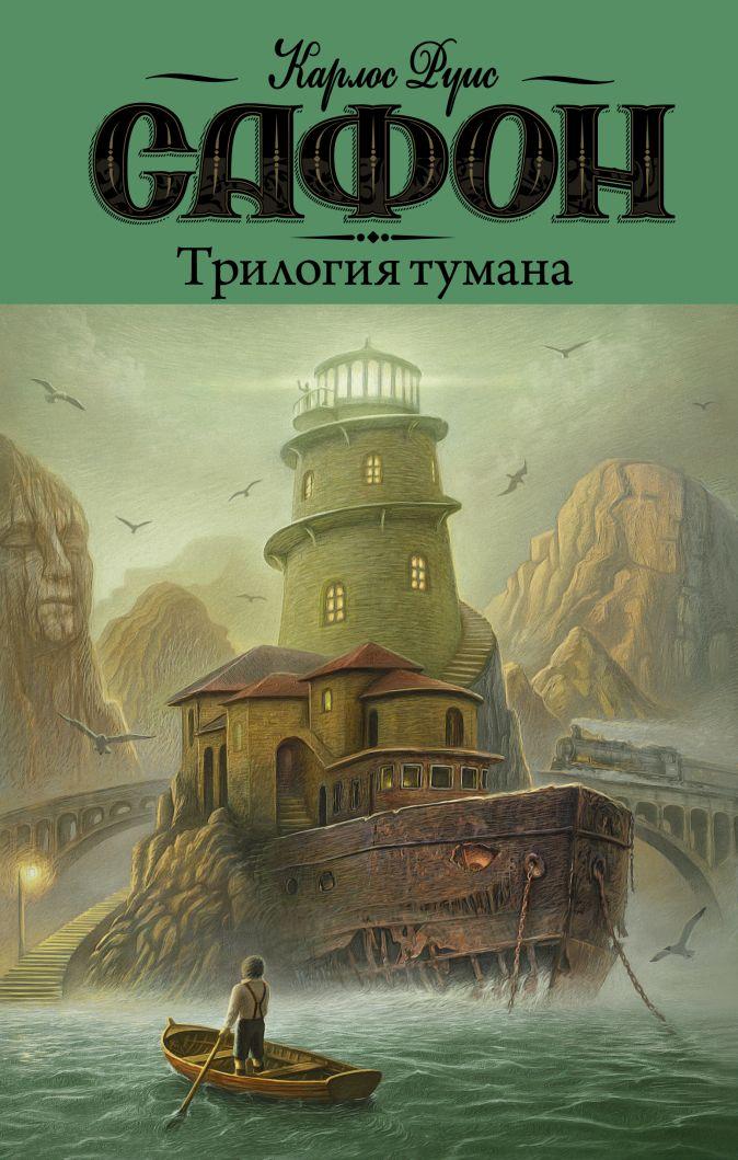 Карлос Руис Сафон - Трилогия тумана обложка книги