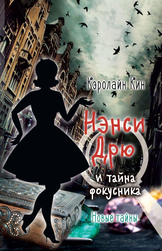 Кэролайн Кин - НЭНСИ ДРЮ и тайна фокусника обложка книги