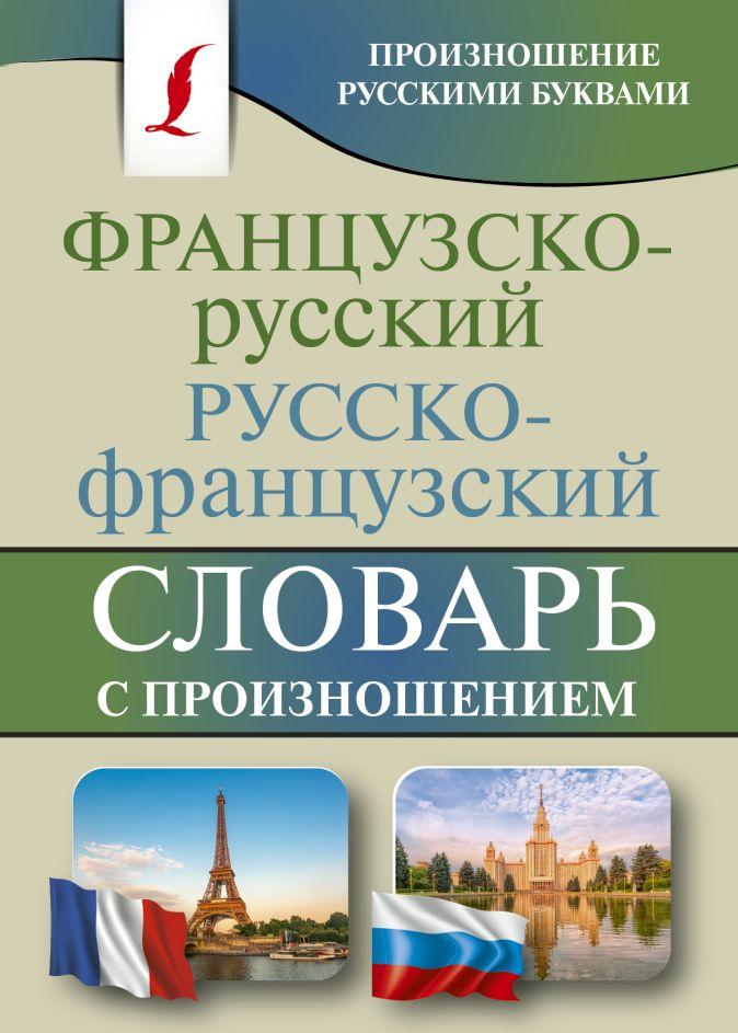 Французско-русский русско-французский словарь с произношением С. А. Матвеев