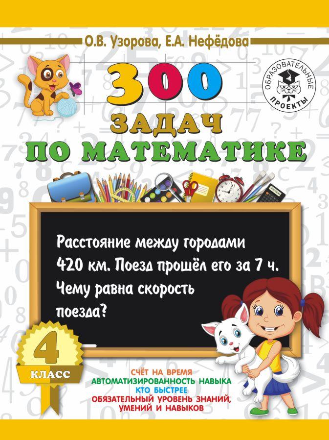 Узорова О. В., Нефедова Е.А. - 300 задач по математике. 4 класс обложка книги