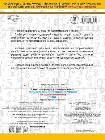 300 задач по математике. 4 класс Узорова О. В., Нефедова Е.А.