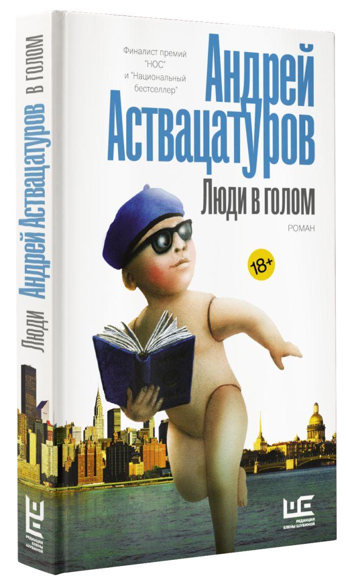 Андрей Аствацатуров - Люди в голом обложка книги