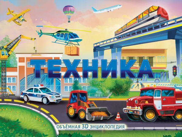 художник К. Бородина Техника дмитрий кошевар техника и транспорт