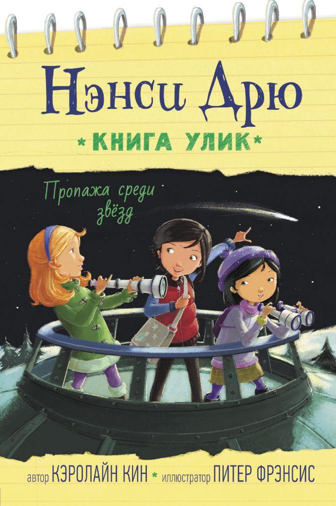 Кэролайн Кин - Пропажа среди звезд обложка книги