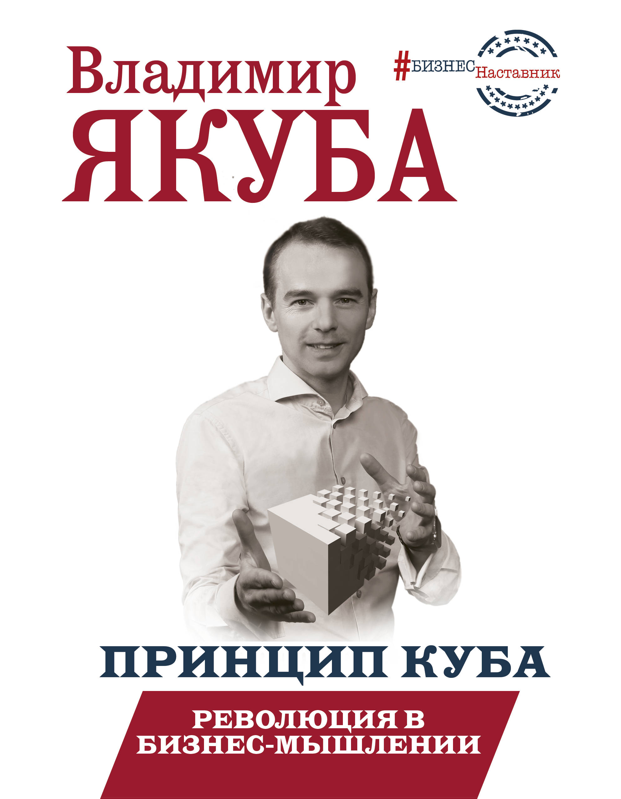 Владимир Якуба Принцип куба. Революция в бизнес-мышлении зохар д квантовый лидер революция в мышлении и практике бизнеса