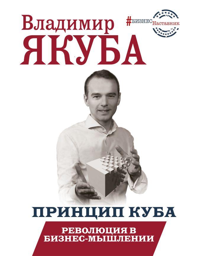 Принцип куба. Революция в бизнес-мышлении Владимир Якуба