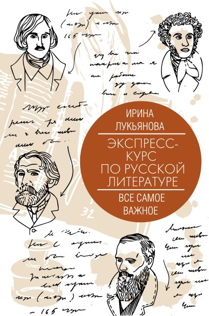 Экспресс-курс по русской литературе. Все самое важное - фото 1
