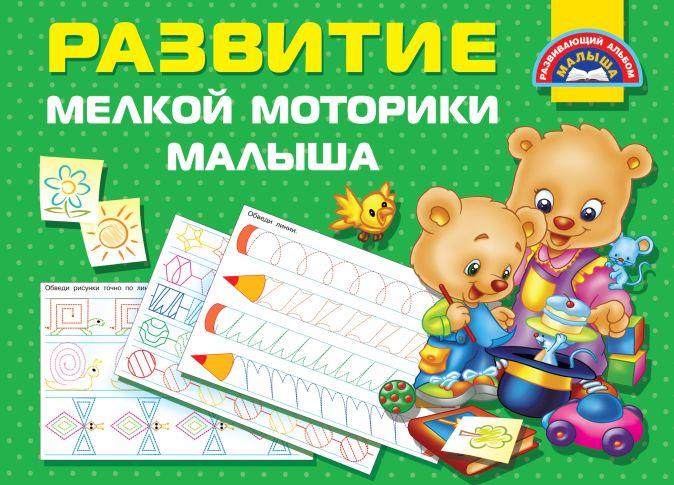 Дмитриева В.Г. - Развитие мелкой моторики малышей обложка книги