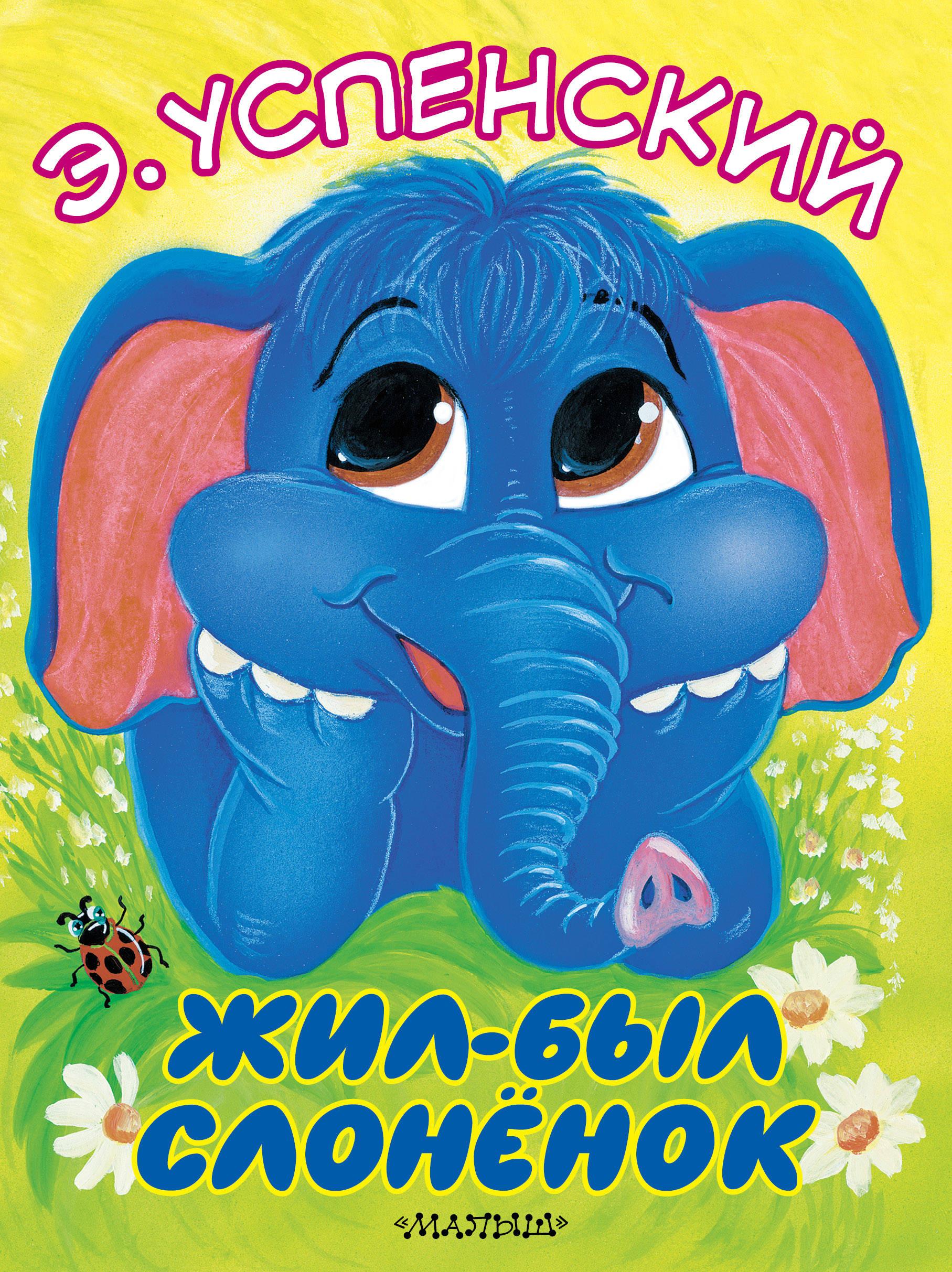 Успенский Э.Н. Жил-был слонёнок