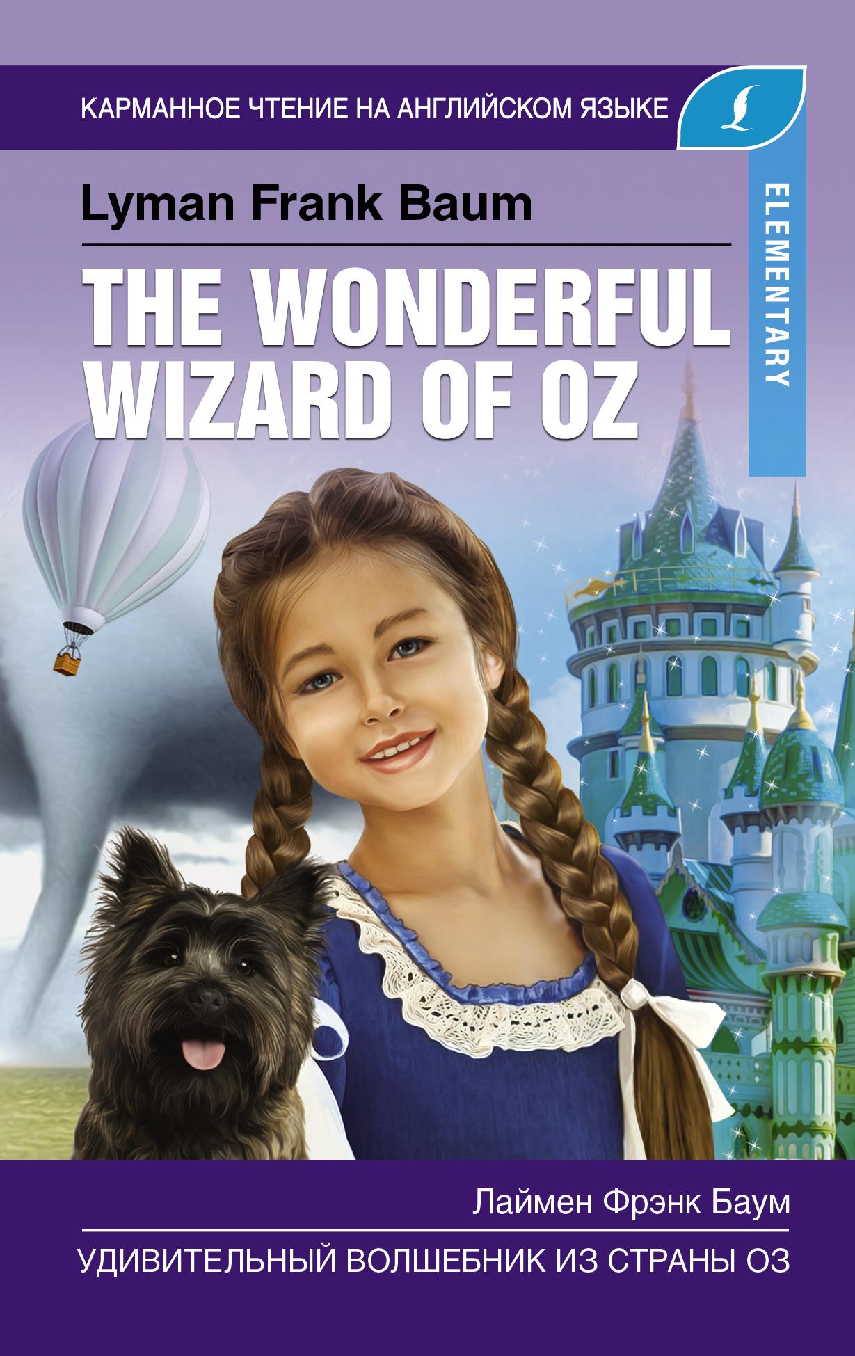Удивительный волшебник из страны Оз. Elementary ( Баум Лаймен Фрэнк  )