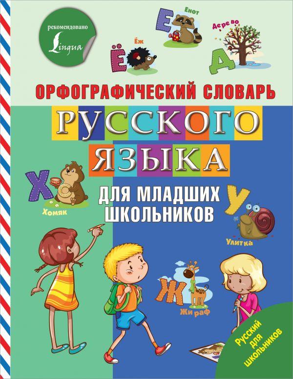 Орфографический словарь русского языка для младших школьников фото