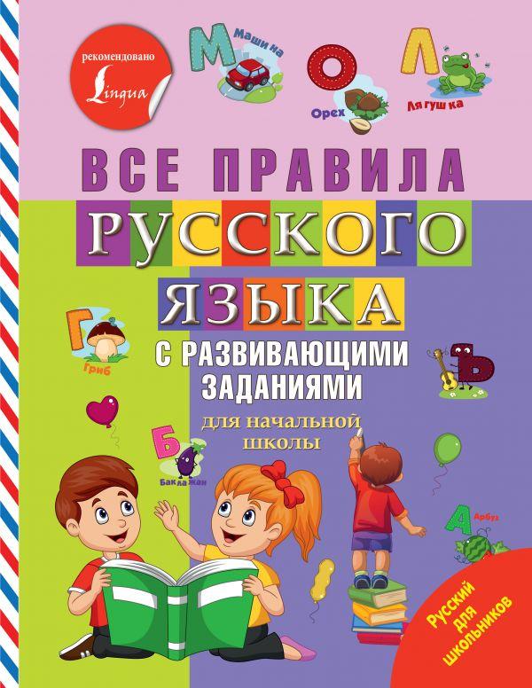 Все правила русского языка с развивающими заданиями. Для начальной школы фото