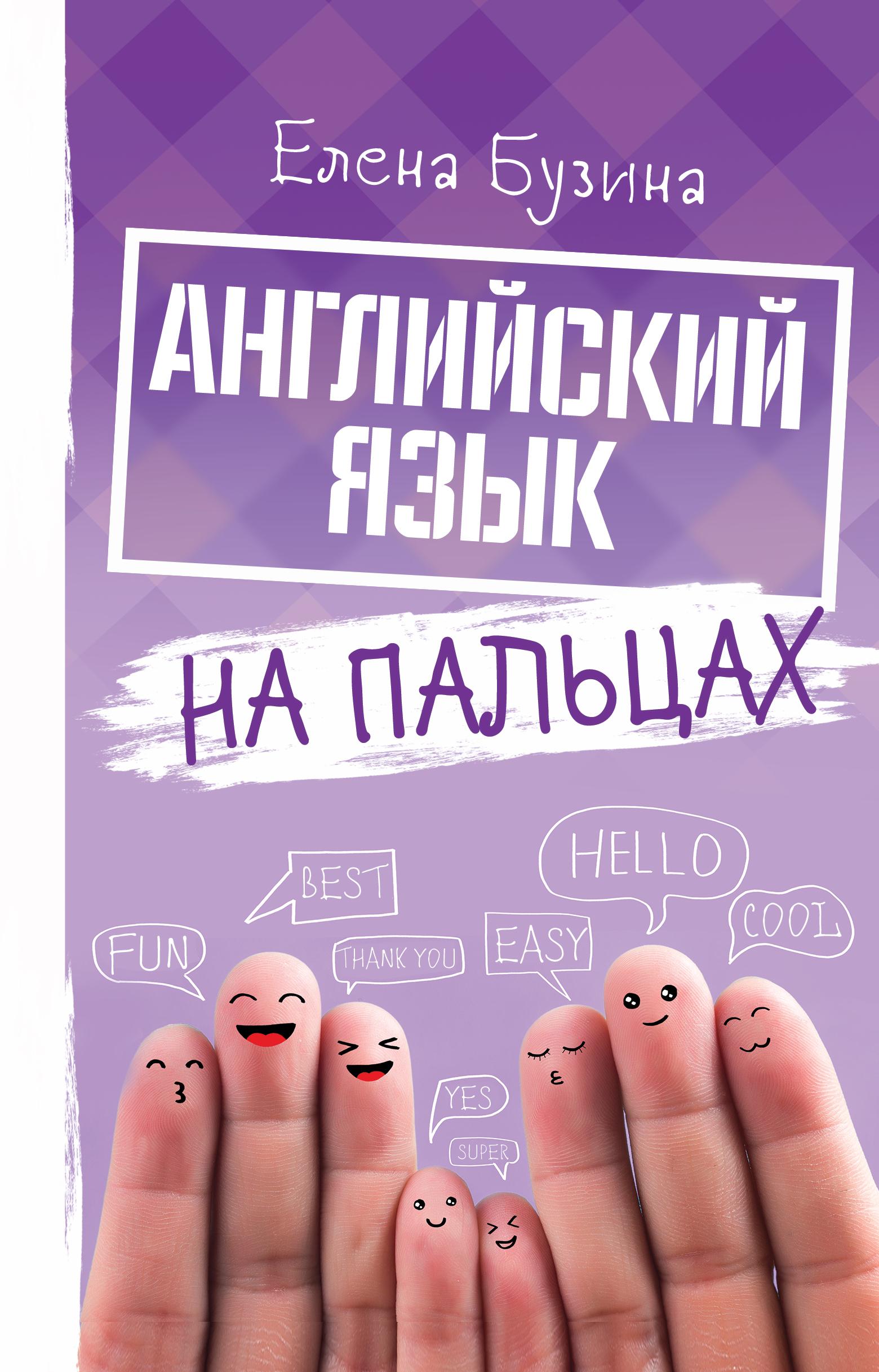 Е. Е. Бузина Английский язык на пальцах