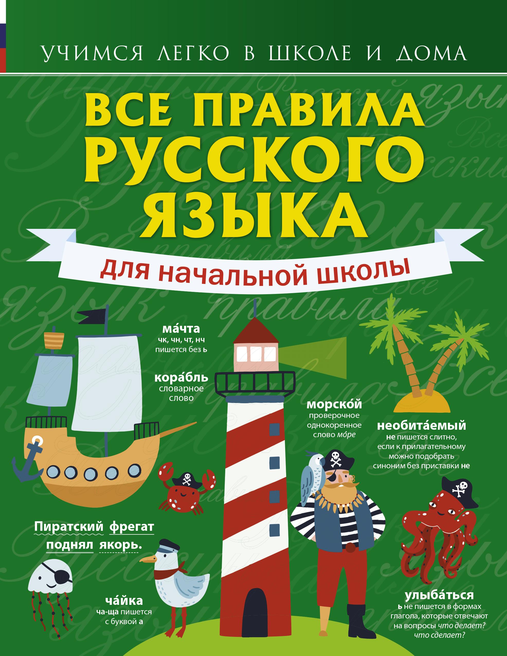 С. А. Матвеев Все правила русского языка для начальной школы матвеев с все правила английского языка в картинках схемах и таблицах 1 4 классы