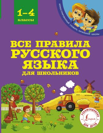С. А. Матвеев - Все правила русского языка для школьников обложка книги